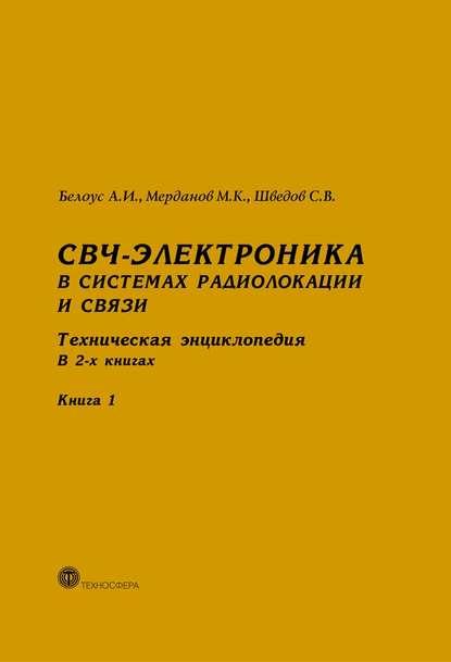 Обложка «СВЧ-электроника в системах радиолокации и связи. Техническая энциклопедия. Книга 1»