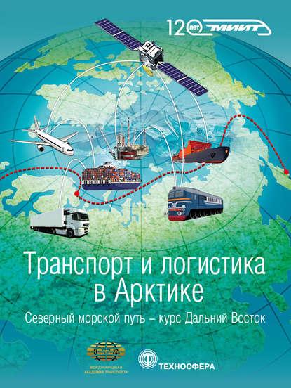 Обложка «Транспорт и логистика в Арктике. Альманах 2016. Выпуск 2. Северный морской путь: курс – Дальний Восток»