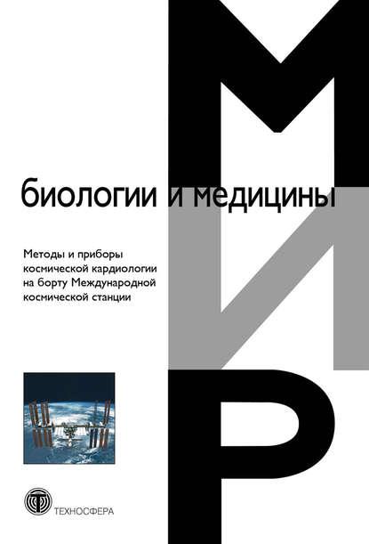 Обложка «Методы и приборы космической кардиологии на борту Международной космической станции»
