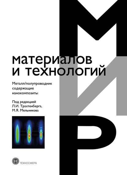 Обложка «Металл/полупроводник содержащие композиты»