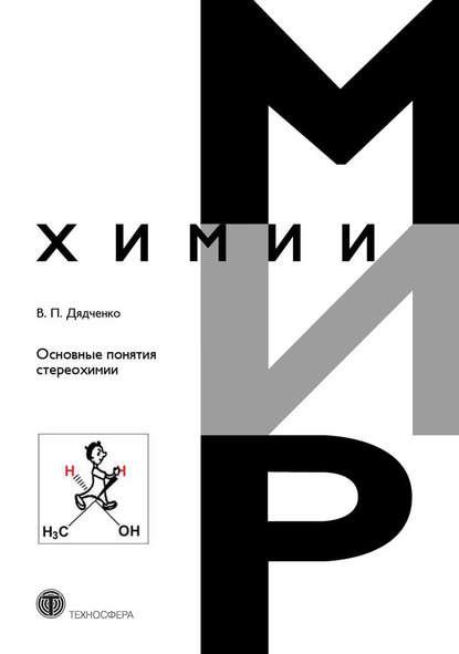 Обложка «Основные понятия стереохимии»