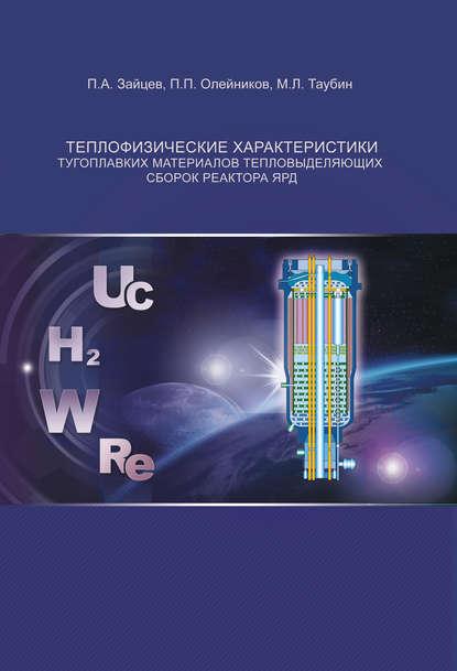 Обложка «Теплофизические характеристики тугоплавких материалов тепловыделяющих сборок реактора ЯРД»