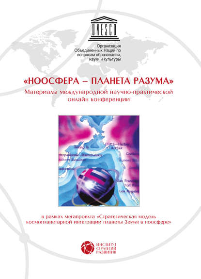 Обложка «Ноосфера – планета разума»