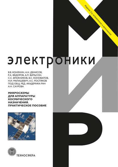 Обложка «Микросхемы для аппаратуры космического назначения»