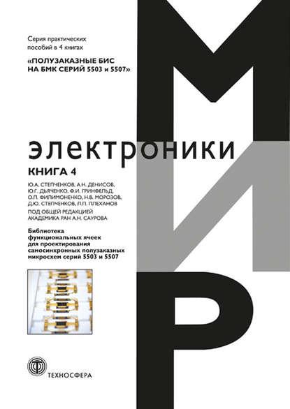 Обложка «Полузаказные БИС на БМК серий 5503 и 5507. Книга 4. Библиотека функциональных ячеек для проектирования самосинхронных полузаказных микросхем серий 5503 и 5507»