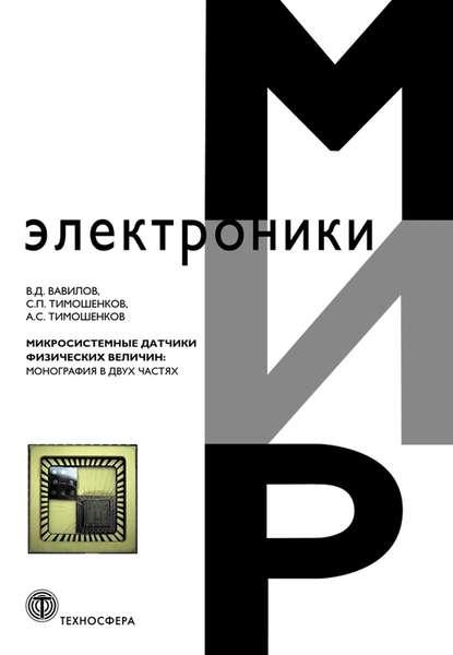 Обложка «Микросистемные датчики физических величин: монография в двух частях»