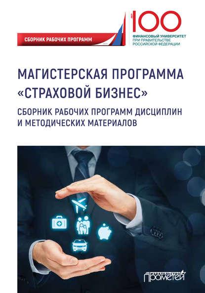 Обложка «Страховой бизнес»