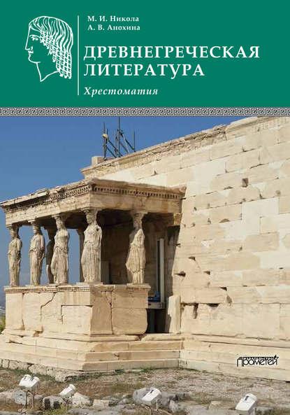 Обложка «Древнегреческая литература»