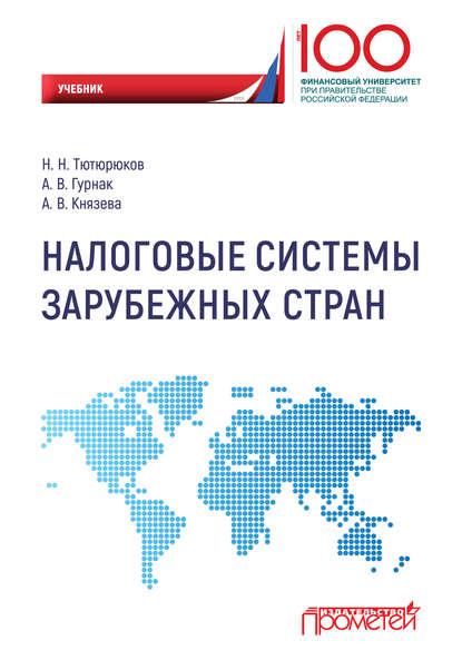 Обложка «Налоговые системы зарубежных стран»