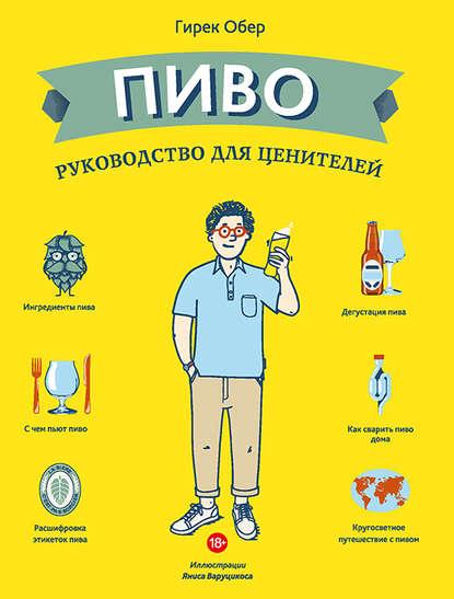 Обложка «Пиво. Руководство для ценителей»