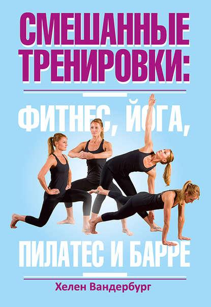 Обложка «Смешанные тренировки: фитнес, йога, пилатес и барре»