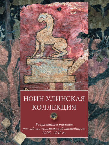 Обложка «Ноин-улинская коллекция. Результаты работы российско-монгольской экспедиции, 2006–2012 гг.»