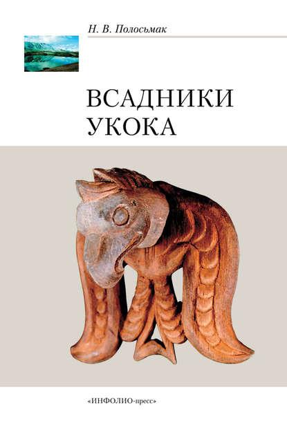 Обложка «Всадники Укока»