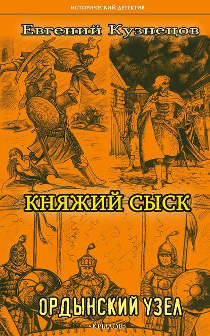 Обложка «Княжий сыск. Ордынский узел»