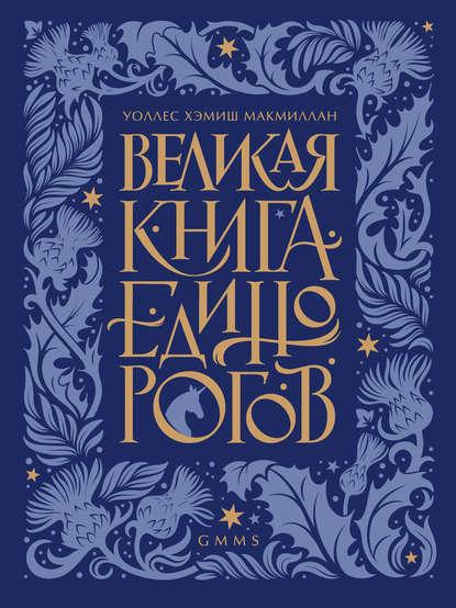 Обложка «Великая книга Единорогов»