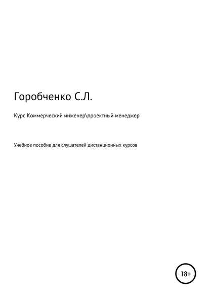 Обложка «Курс Коммерческий инженер Проектный менеждер Учебное пособие для слушателей дистанционных курсов»