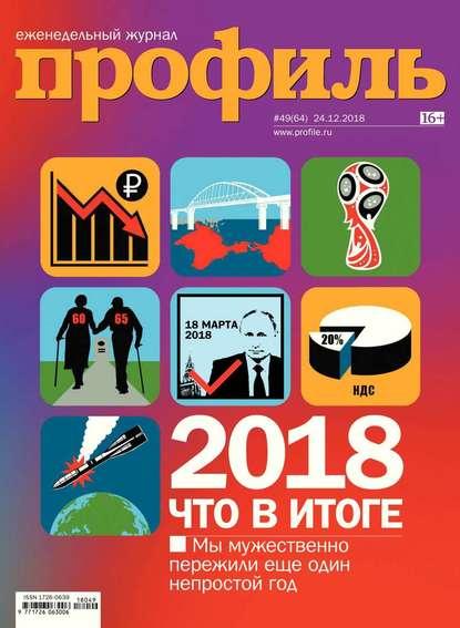 Обложка «Профиль 49-2018»