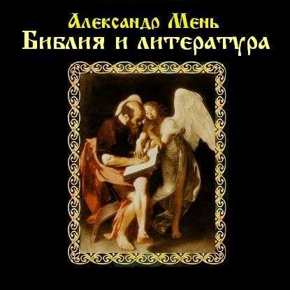 Обложка «Библия и литература»