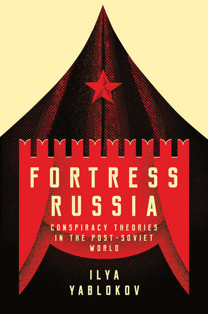 Обложка «Fortress Russia: Conspiracy Theories in Post-Soviet Russia»