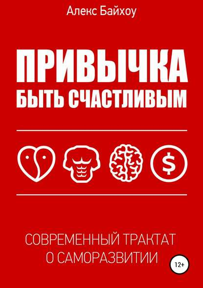 Обложка «Привычка быть счастливым»