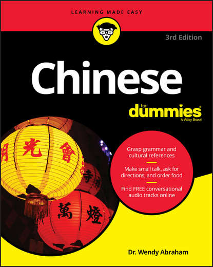 Обложка «Chinese For Dummies»