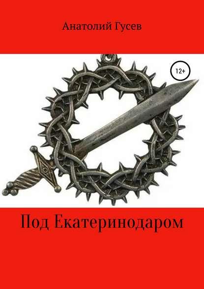Обложка «Под Екатеринодаром»