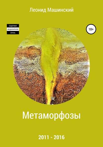 Обложка «Метаморфозы»