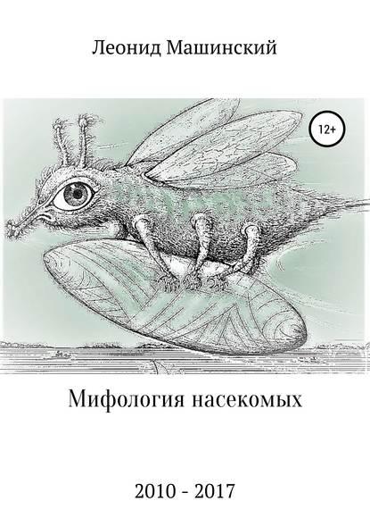 Обложка «Мифология насекомых»