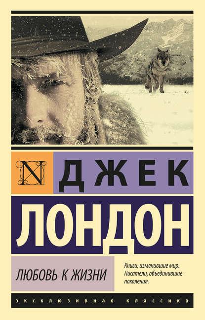 Обложка «Любовь к жизни (сборник)»
