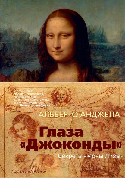 Обложка «Глаза «Джоконды». Секреты «Моны Лизы»»