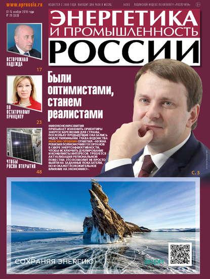 Обложка «Энергетика и промышленность России №21 2018»