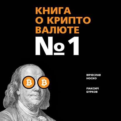 Обложка «Книга о криптовалюте № 1»