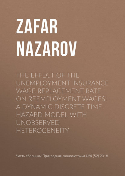 Обложка «The effect of the unemployment insurance wage replacement rate on reemployment wages: A dynamic discrete time hazard model with unobserved heterogeneity»