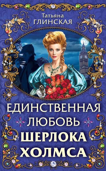 Обложка «Единственная любовь Шерлока Холмса»
