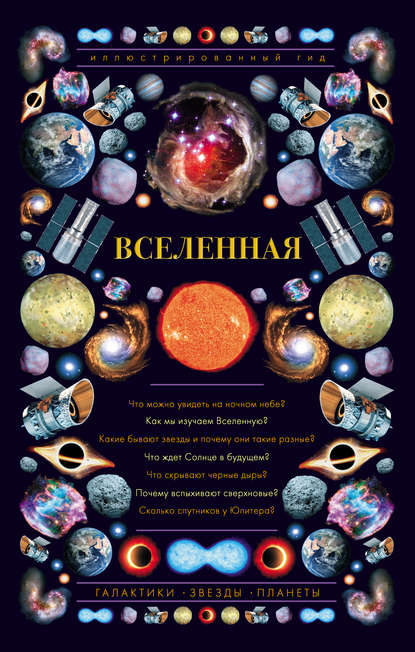 Обложка «Вселенная. Иллюстрированный гид»