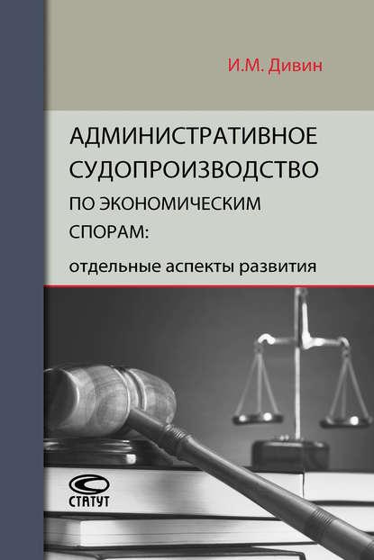 Обложка «Административное судопроизводство по экономическим спорам: отдельные аспекты развития»