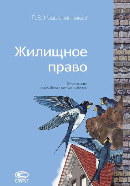 Обложка «Жилищное право»