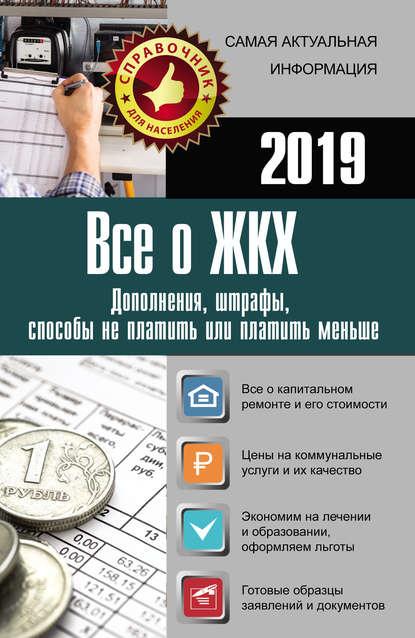 Обложка «Все о ЖКХ на 2019 год: дополнения, штрафы, способы не платить или платить меньше»
