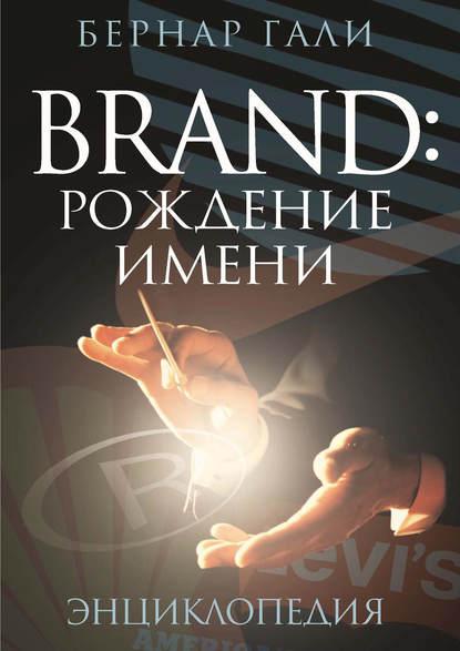 Обложка «Brand: Рождение имени. Энциклопедия»