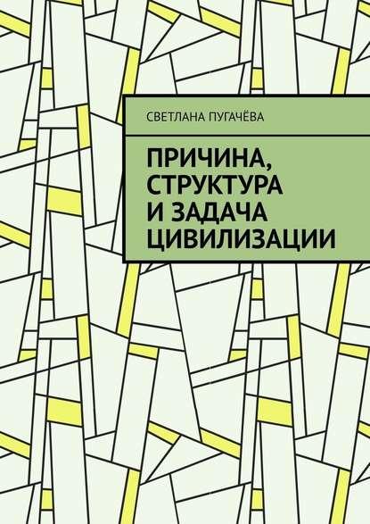 Обложка «Причина, структура и задача цивилизации»