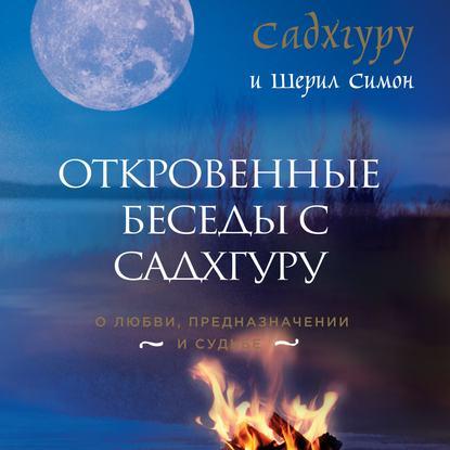 Обложка «Откровенные беседы с Садхгуру. О любви, предназначении и судьбе»