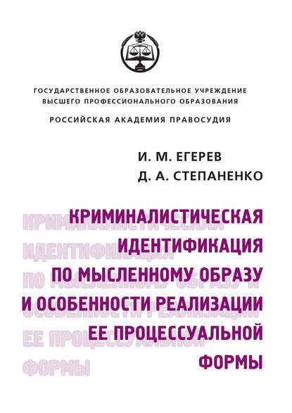 Обложка «Криминалистическая идентификация по мысленному образу и особенности реализации ее процессуальной формы»