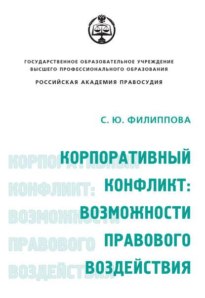 Обложка «Корпоративный конфликт: возможности правового воздействия»