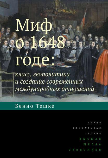 Обложка «Миф о 1648 годе: класс, геополитика и создание современных международных отношений»