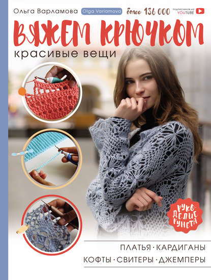 Обложка «Вяжем крючком красивые вещи. Платья, кардиганы, кофты, свитеры и джемперы»