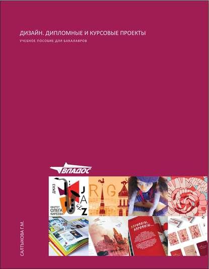 Обложка «Дизайн. Дипломные и курсовые проекты»