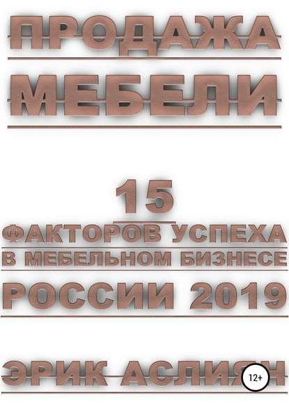 Обложка «Продажа мебели. 15 факторов успеха в мебельном бизнесе России 2019»