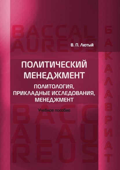 Обложка «Политический менеджмент. Политология, прикладные исследования, менеджмент»