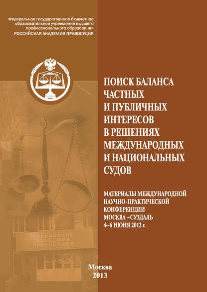 Обложка «Поиск баланса частных и публичных интересов в решениях международных и национальных судов»