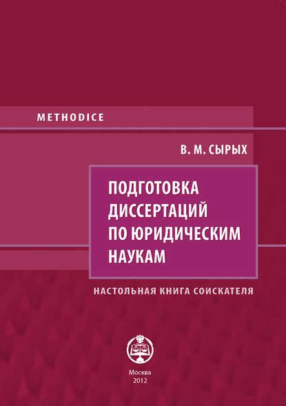 Обложка «Подготовка диссертаций по юридическим наукам. Настольная книга соискателя»